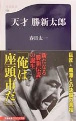 春日太一『天才 勝新太郎』(文春新書)