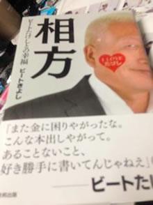 ビートきよし著『相方』(東邦出版)