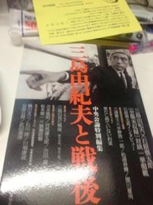 『三島由紀夫と戦後』(中央公論新社)
