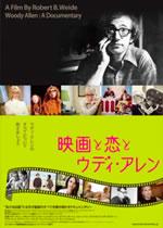『映画と恋とウディ・アレン』