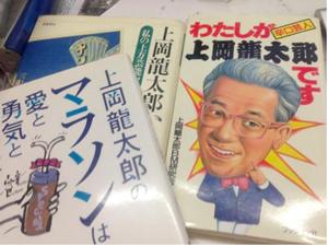 上岡さんの著書