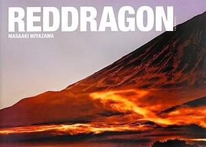 富士山写真集『レッドドラゴン』