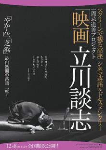 『映画 立川談志』
