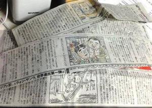 朝日新聞の連載
