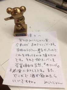 「第4回みうらじゅん賞」のトロフィーとお手紙