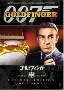 『007ゴールドフィンガー』(1964年)