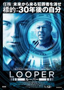 『LOOPER』